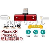 【正規品】2019年最新版 YKP保証あり iPhone イヤホン 変換アダプター 充電 Lightning ライトニング 2in1 イヤホンジャック(レッド)