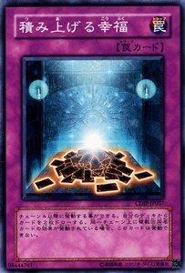 遊戯王カード 【積み上げる幸福】 CDIP-JP057-N ≪サイバーダーク・インパクト≫