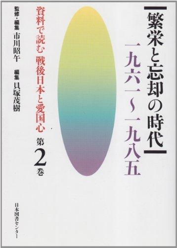 資料で読む戦後日本と愛国心〈第2巻〉繁栄と忘却の時代 一九六一~一九八五