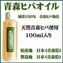 天然青森ヒバオイル 100ml入 天然青森ヒバ 純度100 抽出オイル防虫 除菌 消臭 お風呂で癒し