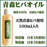 天然青森ヒバオイル 100ml入 天然青森ヒバ 純度100%抽出オイル防虫 除菌 消臭 お風呂で癒し