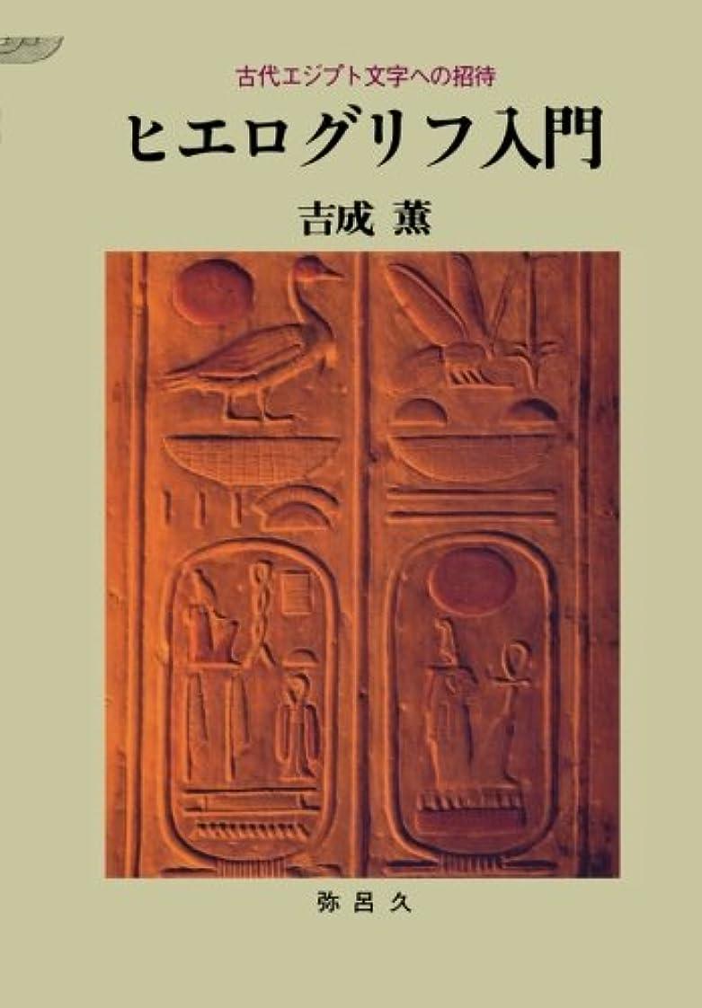 荒らす福祉テセウスヒエログリフ入門~古代エジプト文字への招待 ~