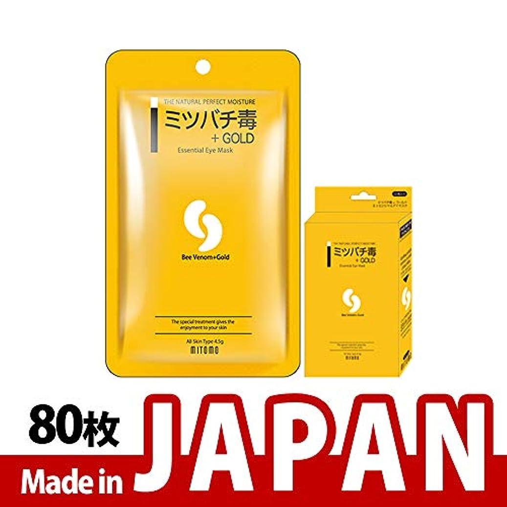 統合メロディアス本気MITOMO【MC002-A-0】日本製シートマスク/10枚入り/80枚/美容液/マスクパック/送料無料