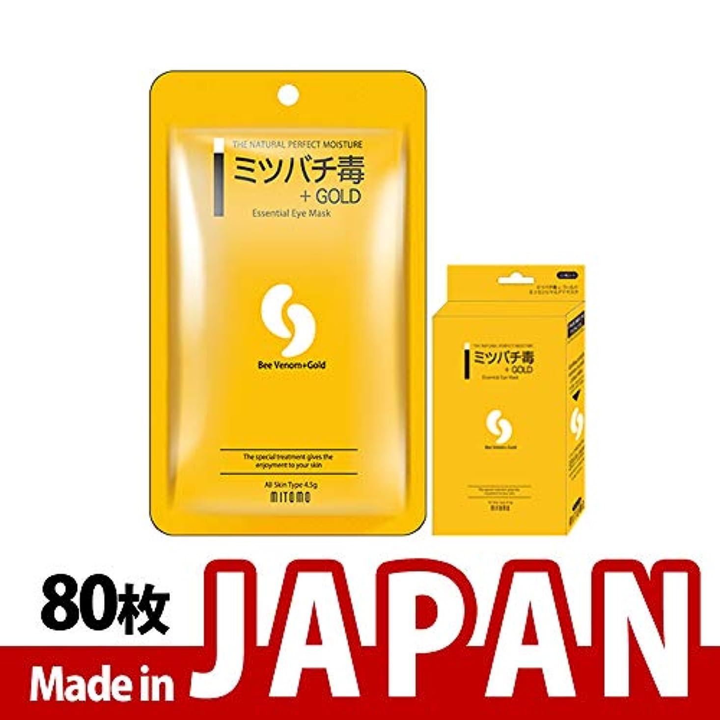アダルトハンサムにMITOMO【MC002-A-0】日本製シートマスク/10枚入り/80枚/美容液/マスクパック/送料無料