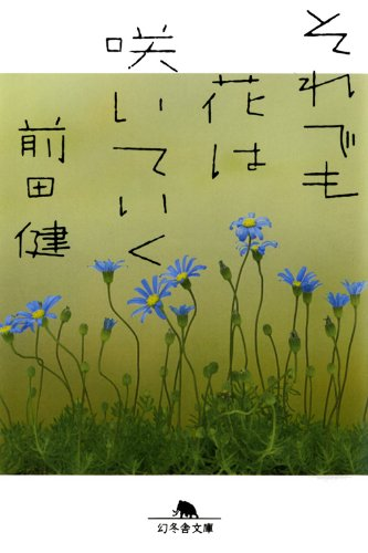 それでも花は咲いていく (幻冬舎文庫)の詳細を見る