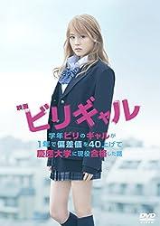 【動画】映画 ビリギャル