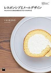 レスポンシブEメールデザイン マルチデバイス時代の魅せるメルマガの作り方 (Web Professional Books)