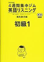 CD2枚付 改訂新版 英語リスニング 初級1 海外旅行編 (4週間集中ジム)