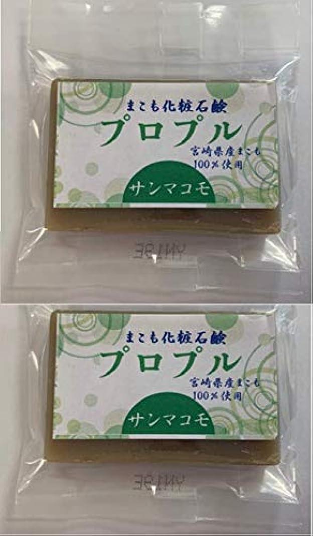 完全に乾く雲順番まこも化粧石鹸 プロプル 15g 2個セット