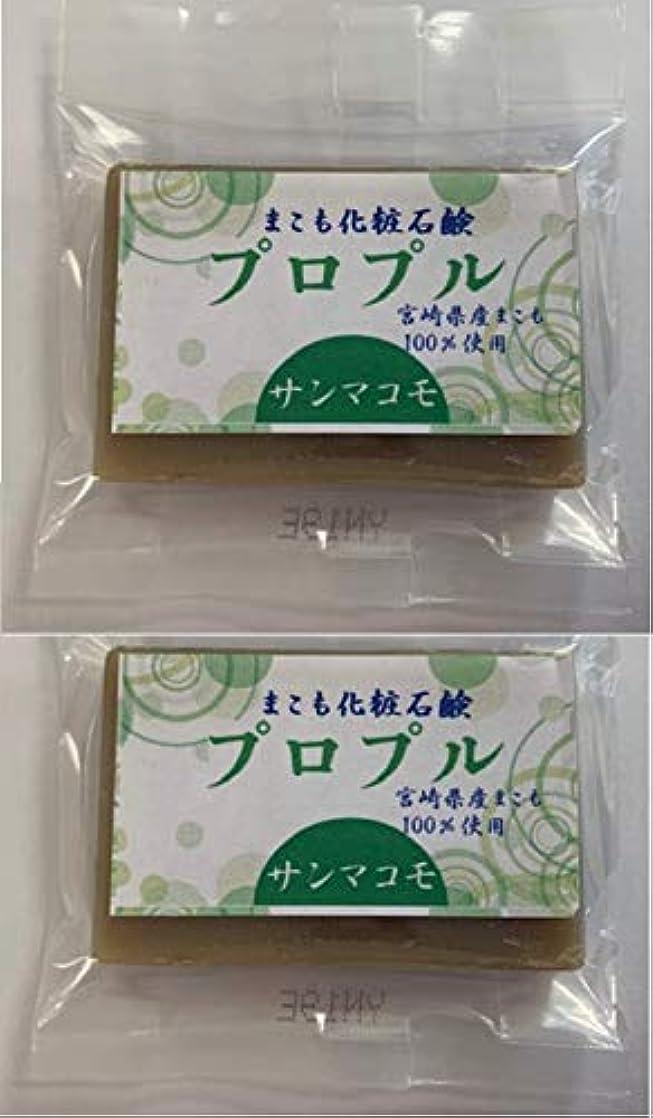 誕生日不承認インシュレータまこも化粧石鹸 プロプル 15g 2個セット