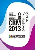 2013 CRM ベストプラクティス白書