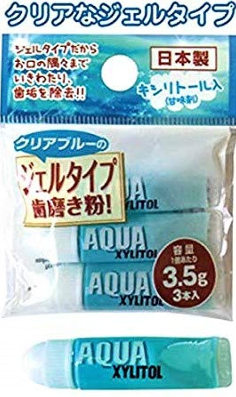 絶滅パッチ緊張するデンタルジェル(3本入) クリアブルーのジェルタイプ歯磨き粉 お口の隅々までいきわたる キシリトール