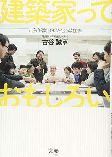 建築家っておもしろい 古谷誠章+NASCAの仕事の詳細を見る
