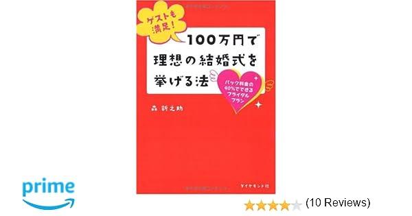 445f61fb3751c ゲストも満足! 100万円で理想の結婚式を挙げる法―パック料金の40%で ...