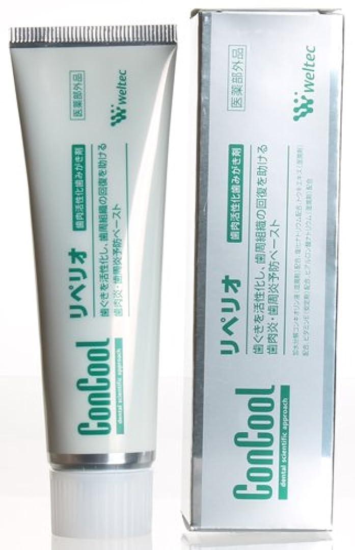 甘美な未払い有害コンクール リペリオ(薬用歯磨材)