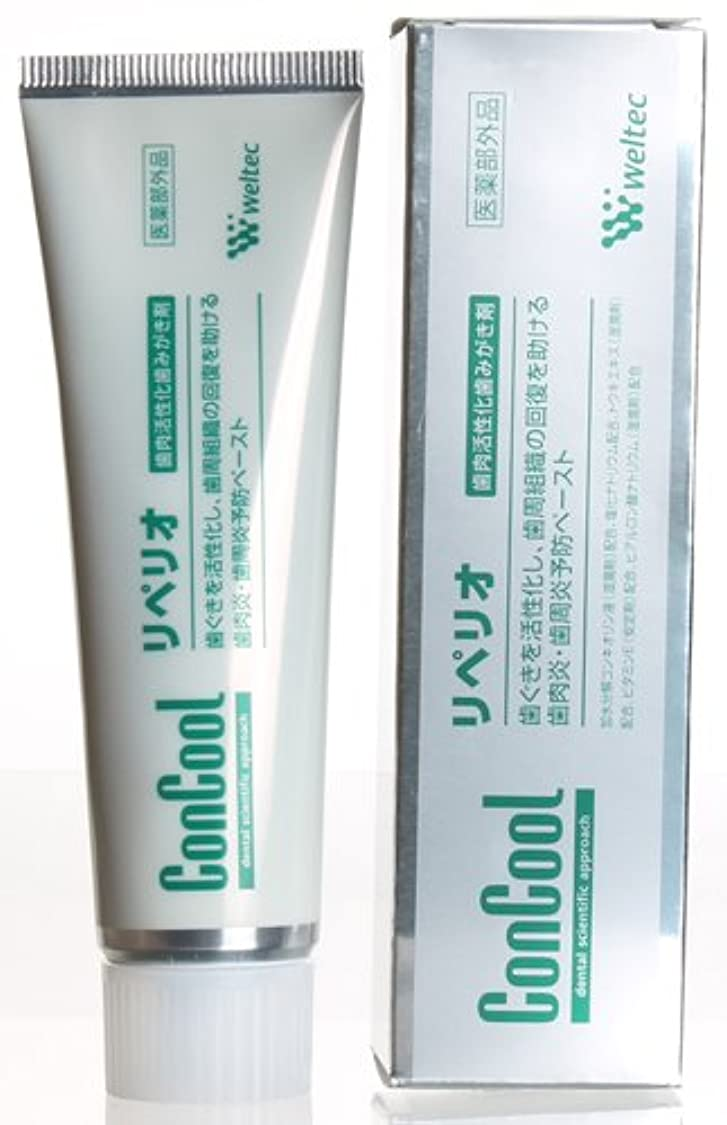 発掘スピン正確なコンクール リペリオ(薬用歯磨材)