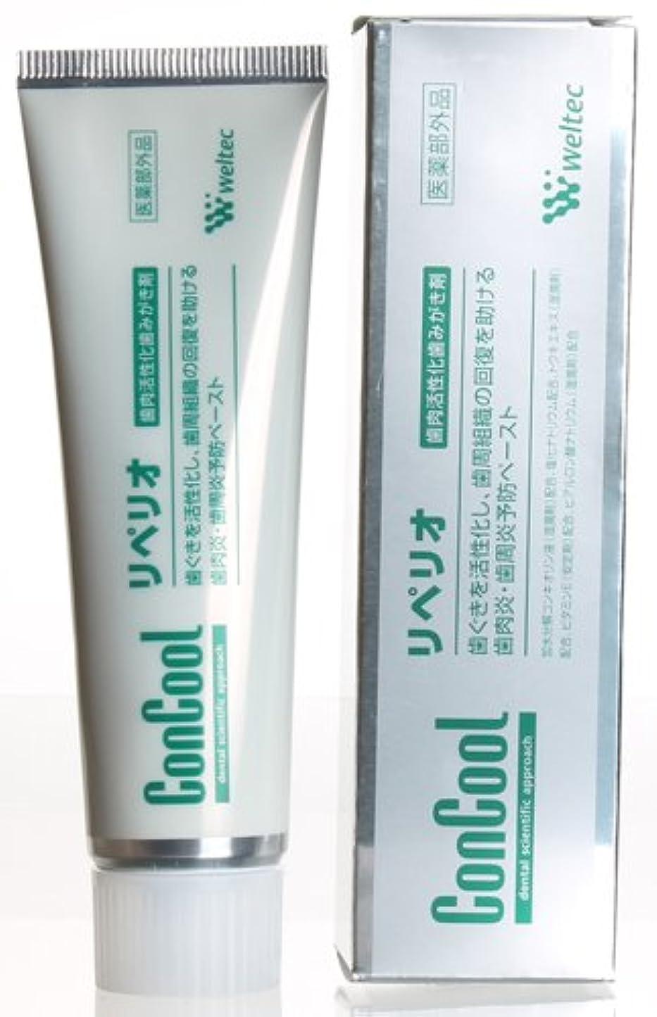 テキスト苦行トロリーコンクール リペリオ(薬用歯磨材)