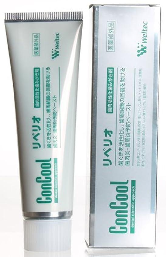 キャンプワイド強調するコンクール リペリオ(薬用歯磨材)