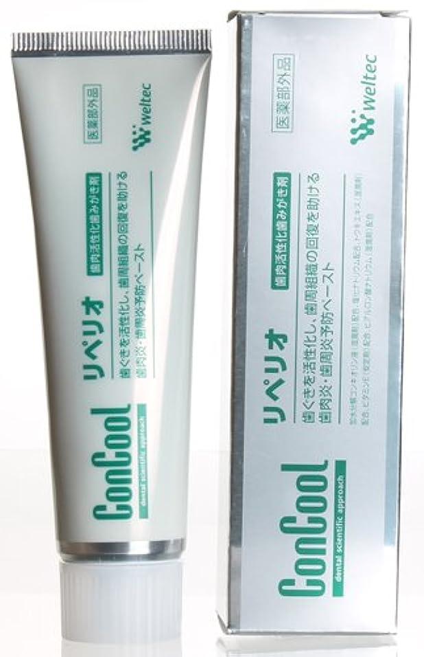 雰囲気速度全体コンクール リペリオ(薬用歯磨材)
