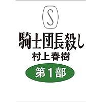村上 春樹 (著) 出版年月: 2017/2/24新品:   ¥ 1,944 ポイント:59pt (3%)2点の新品/中古品を見る: ¥ 1,944より