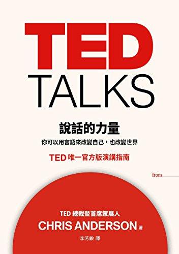 Ted Talks Shuo Hua de Li Liang: Ni Ke Yi Yong Yan Yu Lai Gai Bian Zi Ji, Ye Gai Bian Shi Jie Ted Wei Yi Guan Fang Ban Yan Jiang Zhi Nan