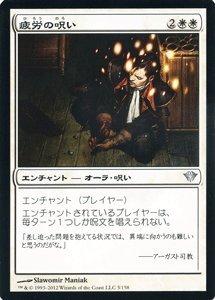 マジック:ザ・ギャザリング【疲労のホモビ/Curse of Exhaustion】【アンコモン】DKA-005-UC 《闇の隆盛》