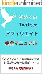 初めてのTwitterアフィリエイト完全マニュアル: Amazon:楽天での活用法