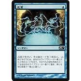 【MTG マジック:ザ・ギャザリング】定業/Preordain【コモン】 M11-070-C 《基本セット2011》