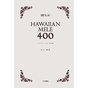ハワイアン・メレ400曲