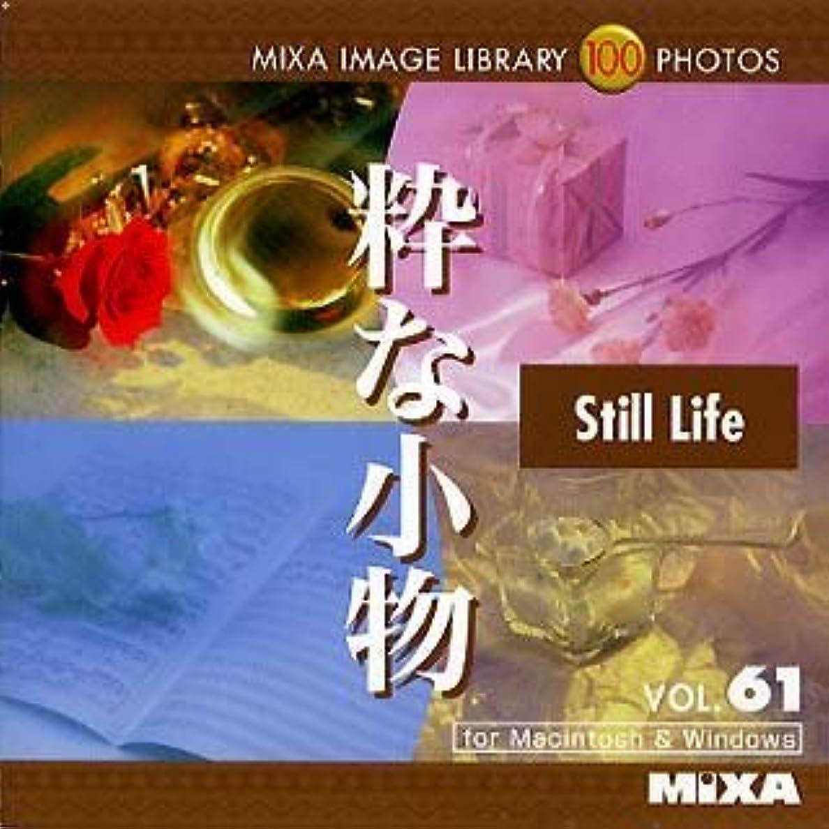 怠感リスキーな地平線MIXA IMAGE LIBRARY Vol.61 粋な小物