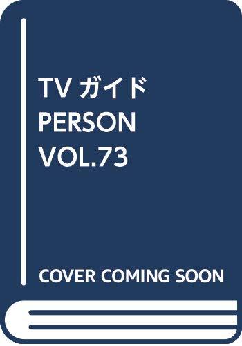TVガイドPERSON VOL.73