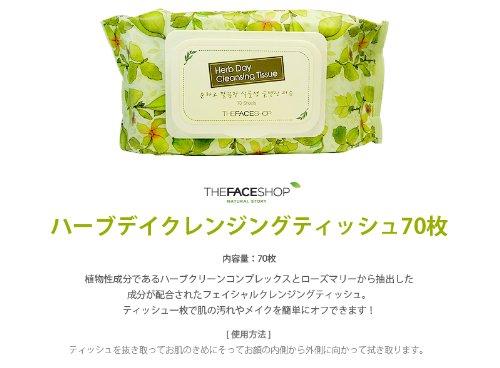 ザフェイスショップ/the face shop ハーブデイクレンジングティッシュ70枚(Herb day cleansing Tissue 70 sheets)