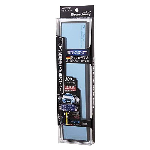 ナポレックス ルームミラーブルー鏡 300mm 曲面鏡 ドイツFLABEG社の高性能光学式防眩ミラー 紫外線もカット Broadwayシリーズ ワイドミラー 汎用 BW-157