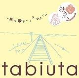 tabiuta-旅へ 歌と-~鉄旅ガールズ recommend~
