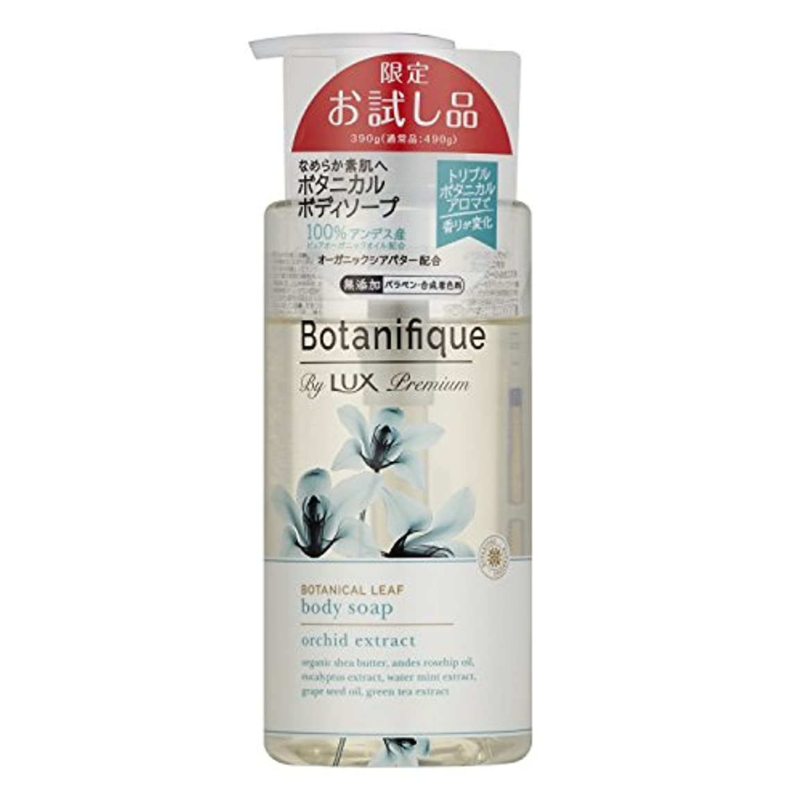 渦毎回ブランデーラックス プレミアム ボタニフィーク ボタニカルリーフ ボディソープ ポンプ(ボタニカルリーフの香り) お試し品 390g
