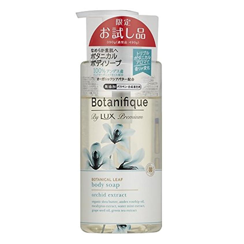 不実暗い不規則なラックス プレミアム ボタニフィーク ボタニカルリーフ ボディソープ ポンプ(ボタニカルリーフの香り) お試し品 390g