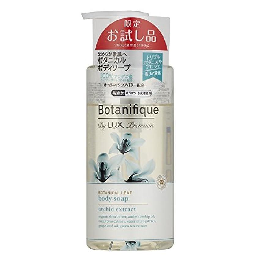キャンバス雨の下るラックス プレミアム ボタニフィーク ボタニカルリーフ ボディソープ ポンプ(ボタニカルリーフの香り) お試し品 390g