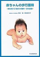 赤ちゃんの歩行獲得-新生児から1歳までの動作・EMG記録-