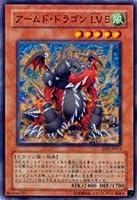 遊戯王カード アームド・ドラゴン LV5 DP2-JP011N