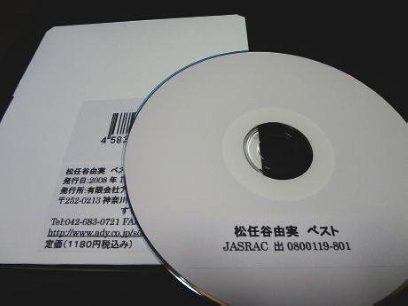 考慮雑品社説ギターコード譜シリーズ(CD-R版)/松任谷由実 ベスト 全140曲収録