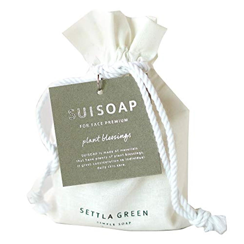 平和な分離する入るSTTLA GREEN(セトラグリーン)アボカド洗顔石鹸【淡路産無農薬カレンデ ュラ配合】
