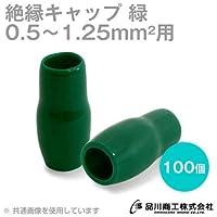 絶縁キャップ(緑) 0.5~1.25sq対応 100個