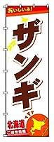 のぼりらんど 防炎のぼり旗 ザンギ H2700mm×W900mm ※受注生産品