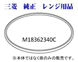 【部品】三菱 レンジグリル(オーブンレンジ) セラミック丸皿 M18362340C 対応機種:RO-BS20 RO-BS21 RO-BS22 RO-BS23 RO-BS30 RO-BS31 RO-DM4 RO-DS5 RO-E25 RO-ES5 RO-M4C RO-S20 RO-S21 RO-S22 RO-S22V5 RO-S23V7 RO-S30 RO-S31 RO-S32 RO-S33K RO-S35K RO-S37K RO-S3K RO-S5A RO-S5B RO-S5C RO-SH20 RO-SH22 RO-SZ23 RO-SZ24 RO-WS5 RO-YS2 RO-YS20 RO-YS21 RO-YS5J