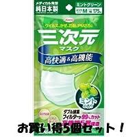 (興和新薬)三次元マスク ミントの香り グリーン ふつうMサイズ 5枚入(お買い得5個セット)