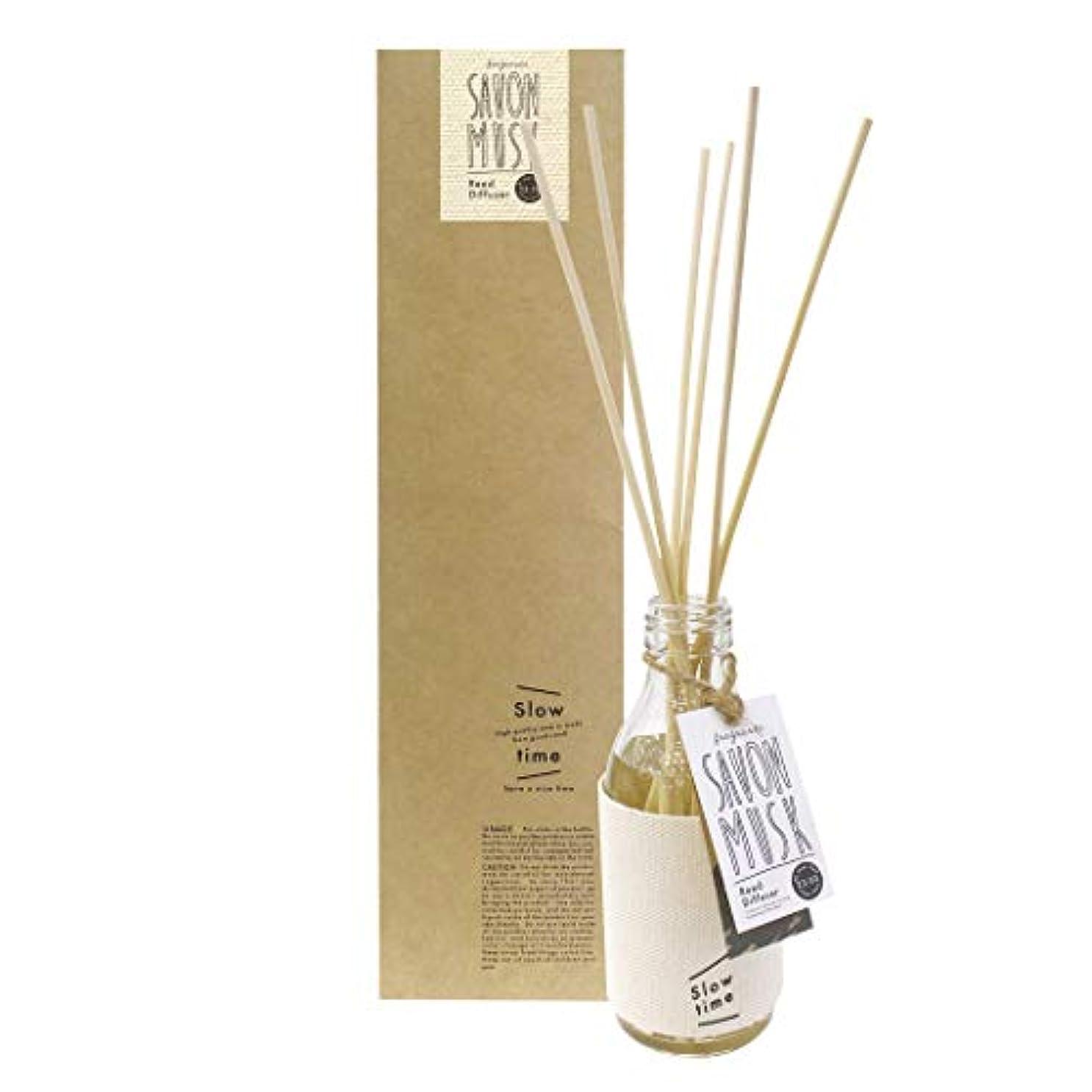 完全に乾く更新情熱的ノルコーポレーション リードディフューザー スロータイム サボンムスク ムスクの香り 150ml SWT-1-03