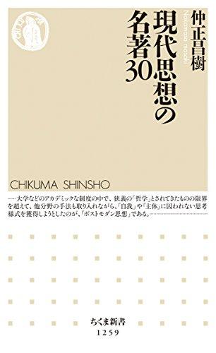 現代思想の名著30 (ちくま新書 1259)の詳細を見る