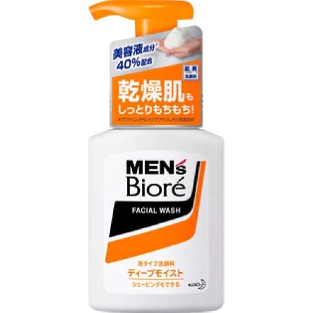 俳優武器法的花王 メンズビオレ 泡タイプ洗顔 ディープモイスト 本体 150ML