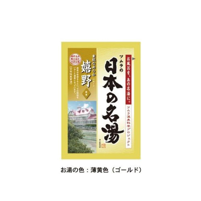 定義手つかずのワーディアンケースツムラの日本の名湯 嬉野