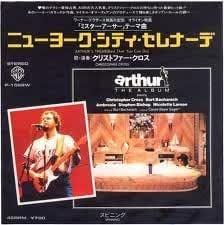 クリストファー・クロス / ニューヨーク・シティ・セレナーデ  (アナログ・シングル盤)